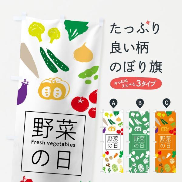 新鮮野菜・直売