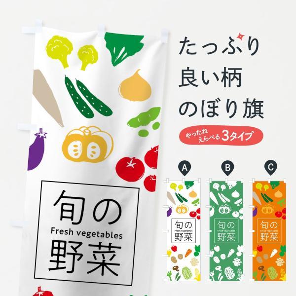 旬の野菜のぼり旗