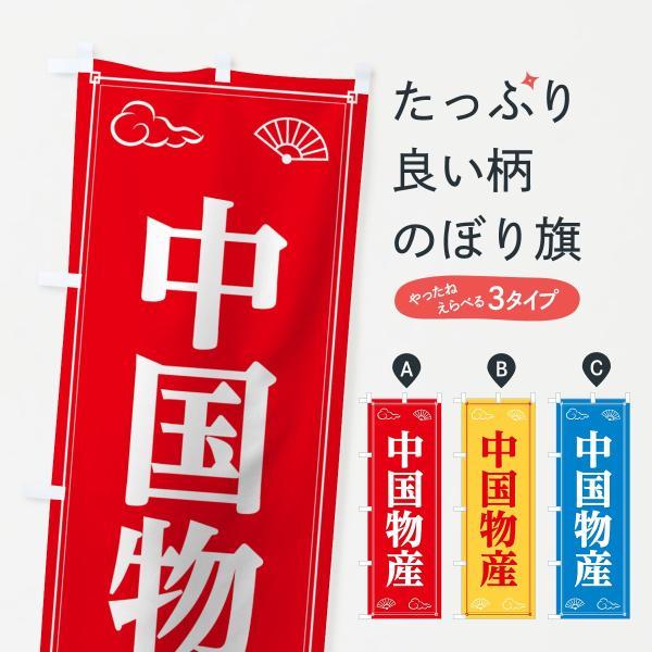 中国物産のぼり旗