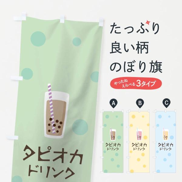 のぼり旗 タピオカドリンク|goods-pro