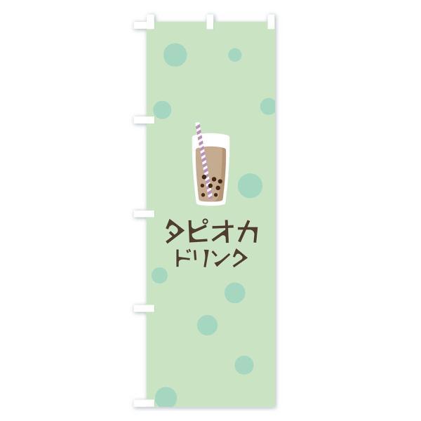のぼり旗 タピオカドリンク|goods-pro|02