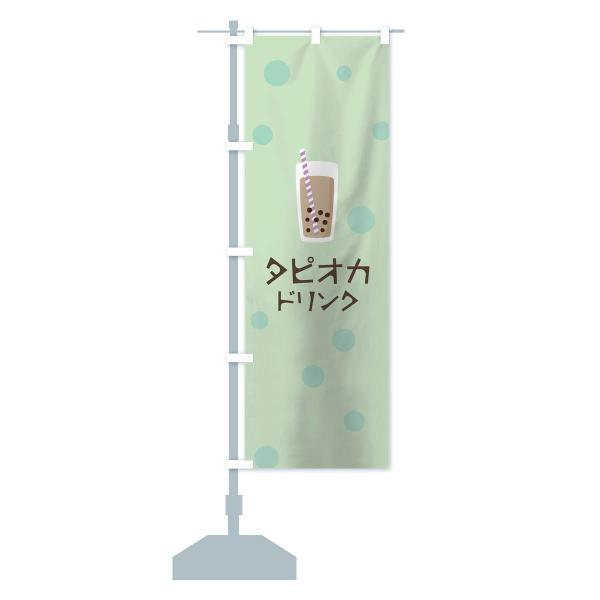 のぼり旗 タピオカドリンク|goods-pro|13