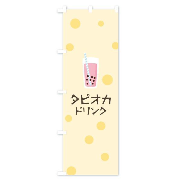のぼり旗 タピオカドリンク|goods-pro|03