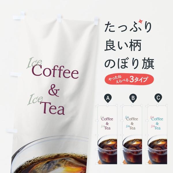 のぼり旗 コーヒー&ティー|goods-pro
