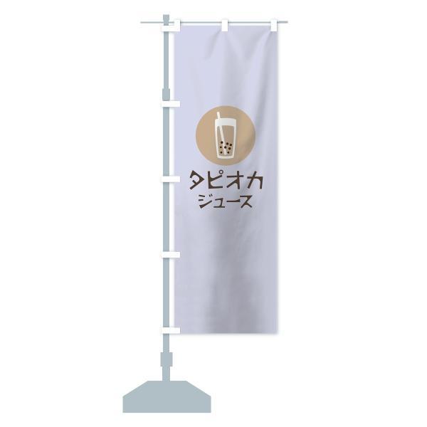 のぼり旗 タピオカジュース|goods-pro|13