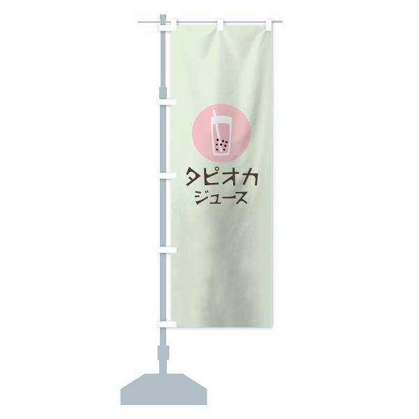 のぼり旗 タピオカジュース|goods-pro|14