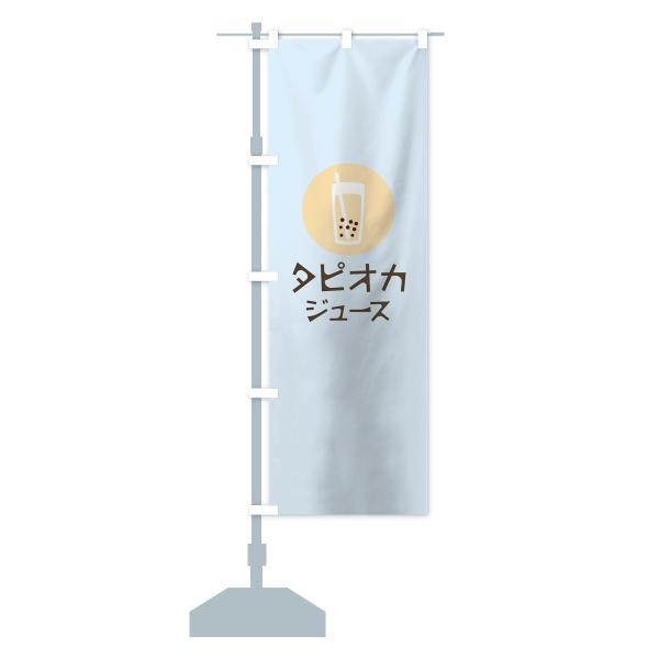 のぼり旗 タピオカジュース|goods-pro|15