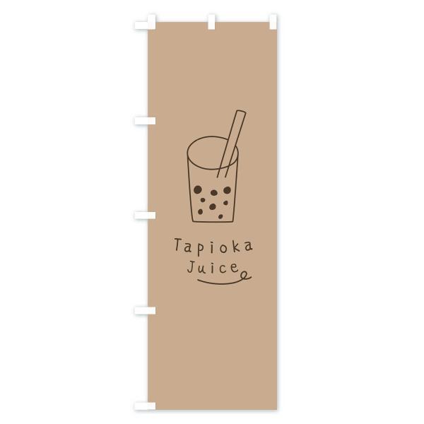 のぼり旗 タピオカジュース|goods-pro|02