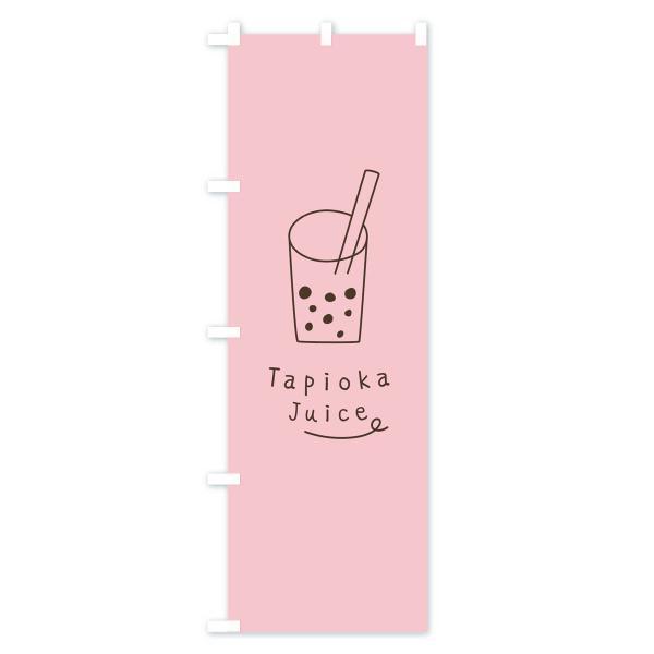 のぼり旗 タピオカジュース|goods-pro|03