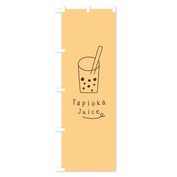 のぼり旗 タピオカジュース|goods-pro|04