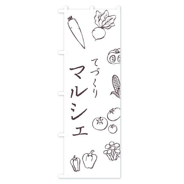 のぼり旗 てづくりマルシェ|goods-pro|02