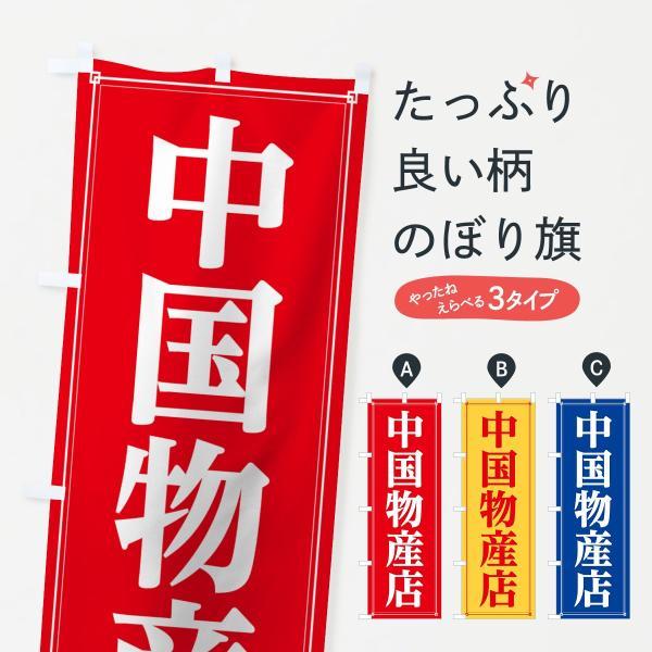 中国物産店のぼり旗