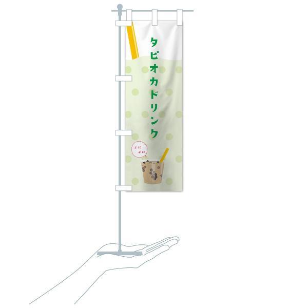のぼり旗 タピオカドリンク|goods-pro|20