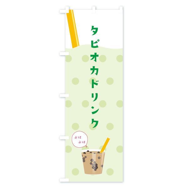 のぼり旗 タピオカドリンク|goods-pro|04