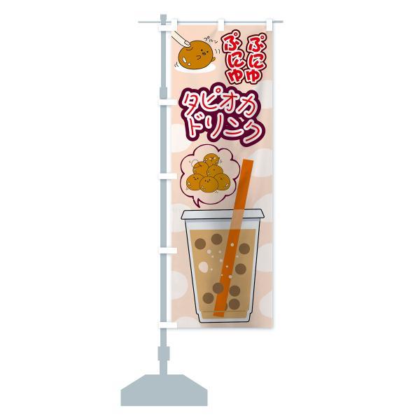 のぼり旗 タピオカドリンク|goods-pro|14