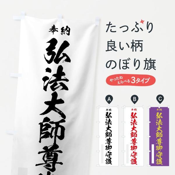 弘法大師尊御守護のぼり旗