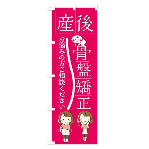 のぼり旗 産後骨盤矯正 goods-pro 02