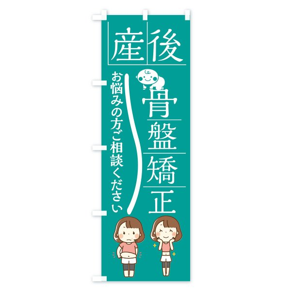 のぼり旗 産後骨盤矯正 goods-pro 03