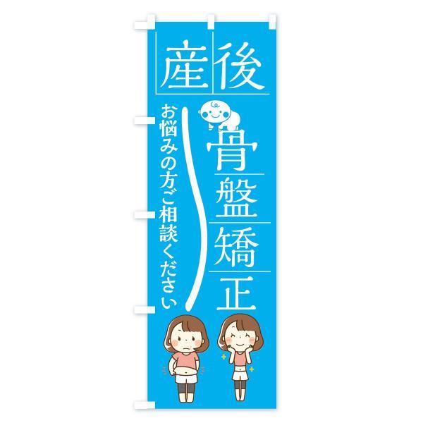のぼり旗 産後骨盤矯正 goods-pro 04