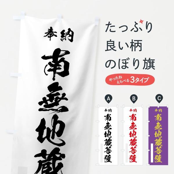 のぼり旗 南無地蔵菩薩|goods-pro