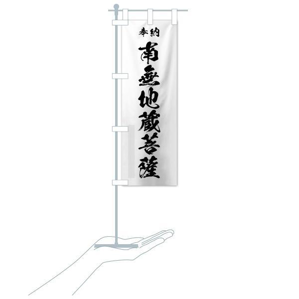 のぼり旗 南無地蔵菩薩|goods-pro|16