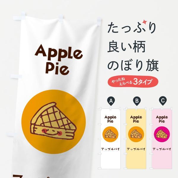 アップルパイのぼり旗