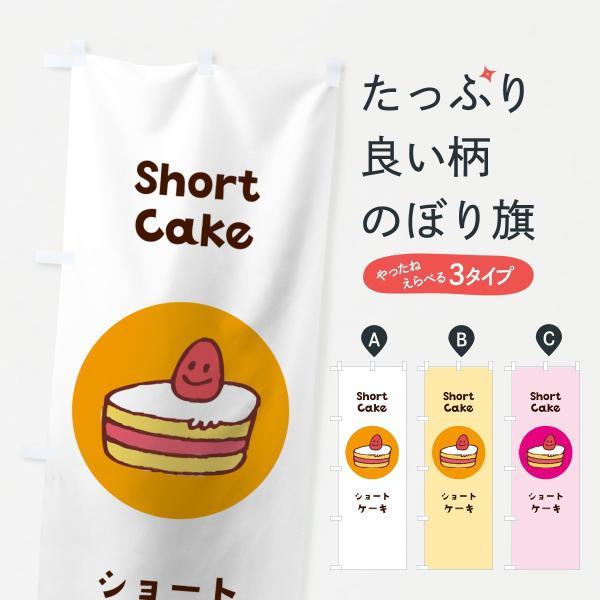 ショートケーキのぼり旗