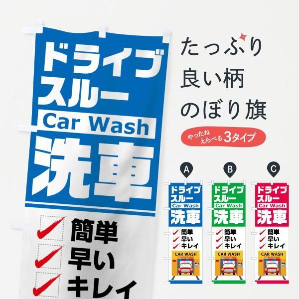 洗車のぼり旗