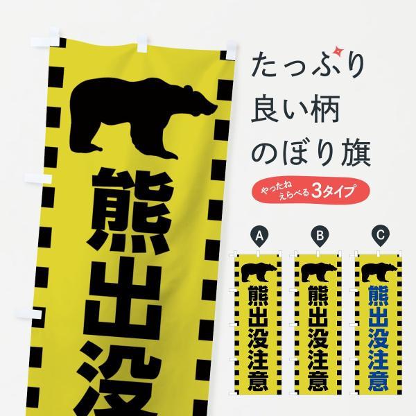 熊出没注意のぼり旗