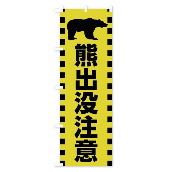 のぼり旗 熊出没注意|goods-pro|03