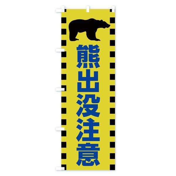 のぼり旗 熊出没注意|goods-pro|04