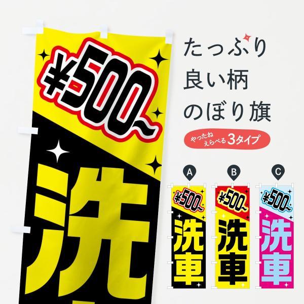 洗車500円からのぼり旗