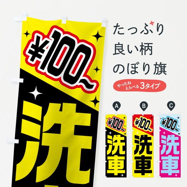洗車100円からのぼり旗
