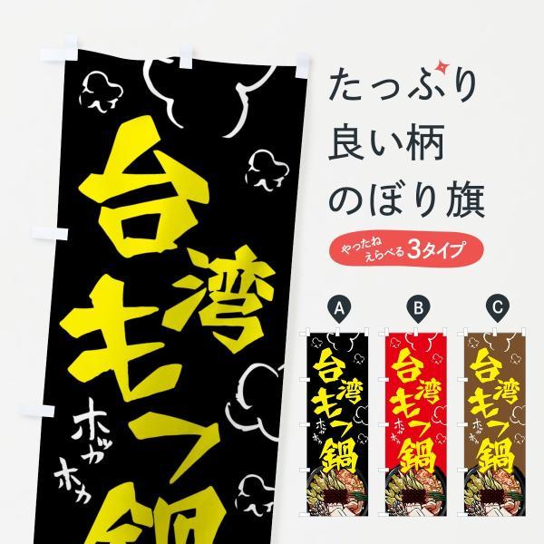 台湾もつ鍋のぼり旗
