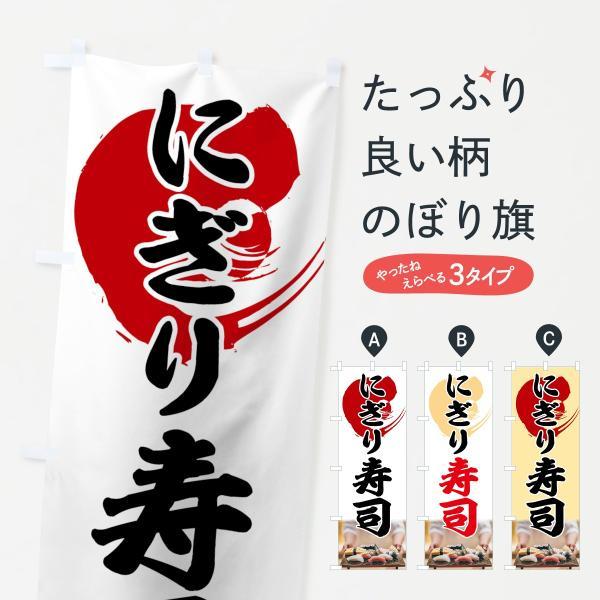 にぎり寿司のぼり旗