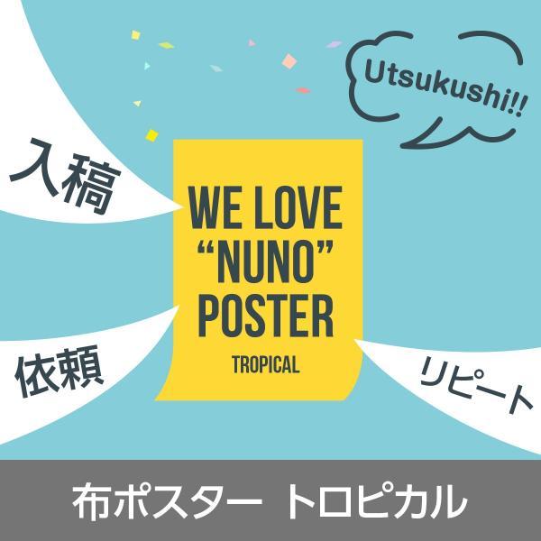 オリジナル布ポスター トロピカル生地|goods-pro