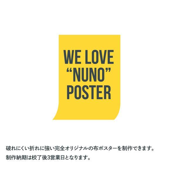 オリジナル布ポスター トロピカル生地|goods-pro|04