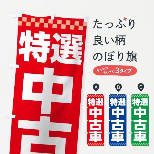 のぼり旗 特選中古車 goods-pro