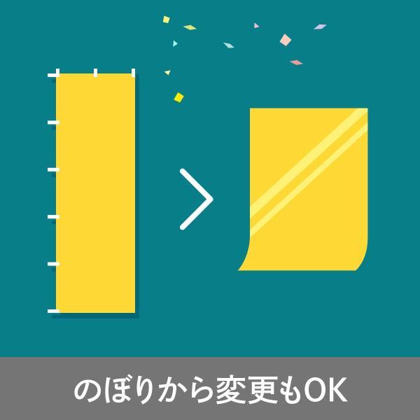 布ポスター ターポリンに変更|goods-pro|02