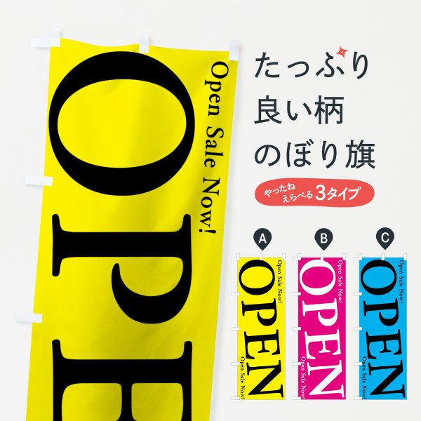 Open Saleのぼり旗