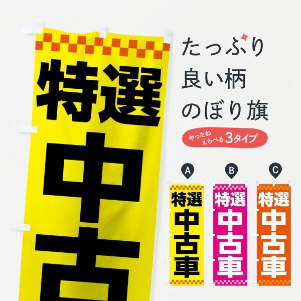 のぼり旗 特選中古車|goods-pro