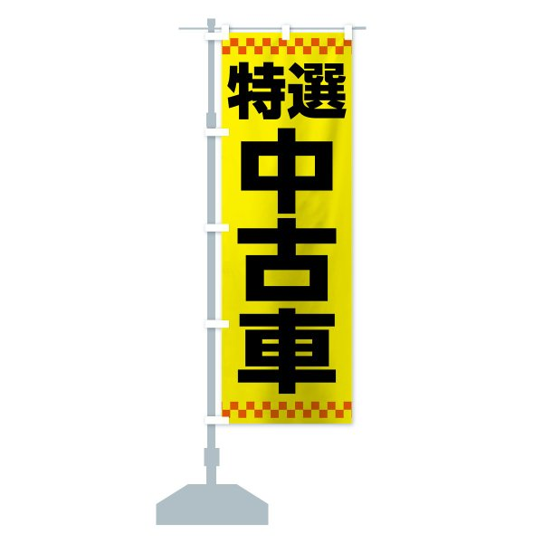 のぼり旗 特選中古車 goods-pro 13