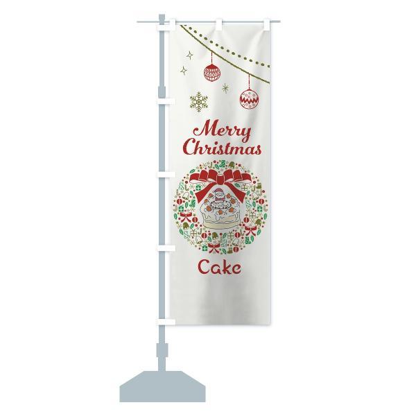 のぼり旗 メリークリスマスケーキ|goods-pro|13