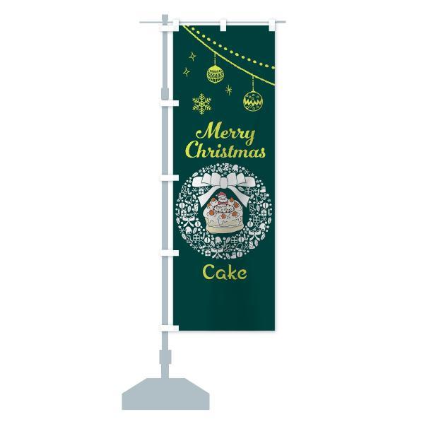 のぼり旗 メリークリスマスケーキ|goods-pro|14