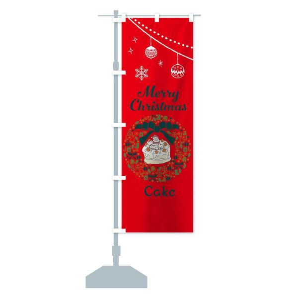 のぼり旗 メリークリスマスケーキ|goods-pro|15