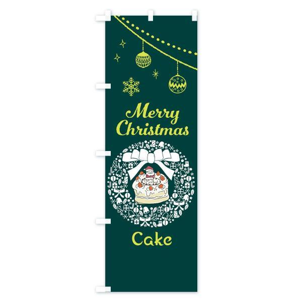 のぼり旗 メリークリスマスケーキ|goods-pro|03