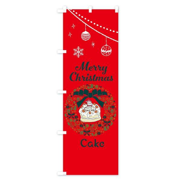 のぼり旗 メリークリスマスケーキ|goods-pro|04