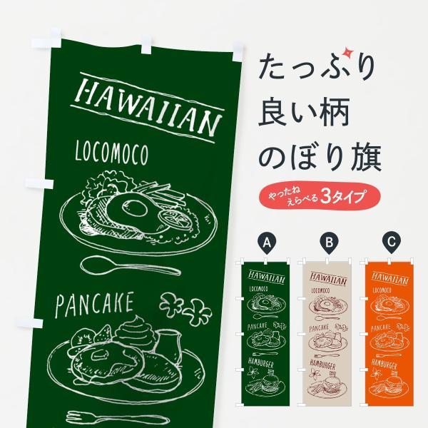 ハワイアンカフェのぼり旗