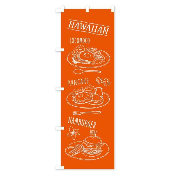 のぼり旗 ハワイアンカフェ|goods-pro|04