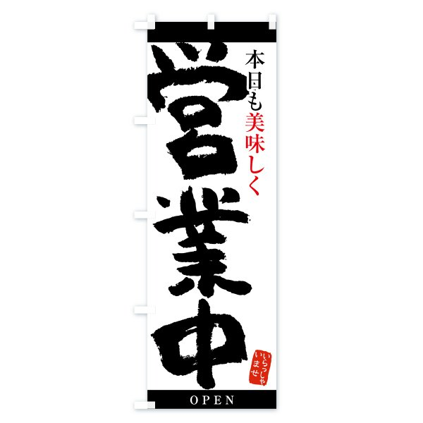 のぼり旗 営業中 goods-pro 02